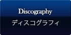 Discography/ディスコグラフィ